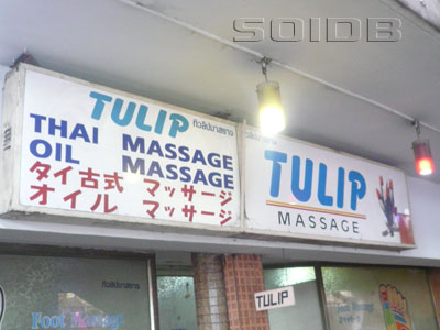 TULIP MASSAGE BKK
